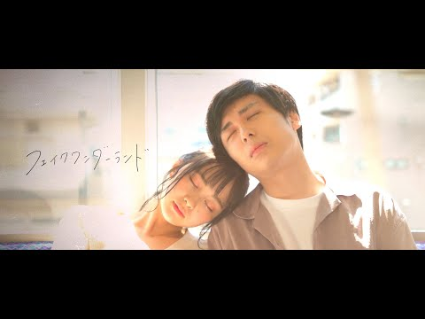 , title : '「フェイクワンダーランド」 - Split end (Official Music Video)'