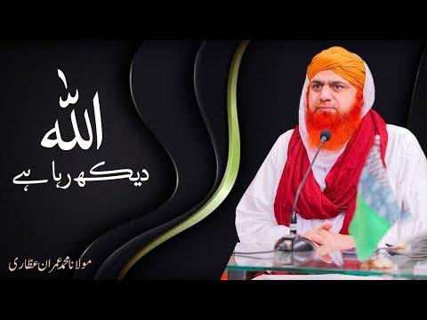 ALLAH Dekh Raha Hai – Short Quotes – Maulana Imran Attari