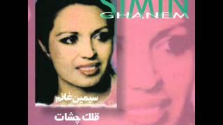 Simin Ghanem - Ghame Tanhaee |سیمین غانم  - غم تنهایی