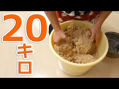 大量!20キロの手作り味噌作ってみた!