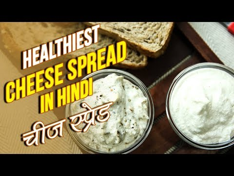 Healthy Cheese Spread | Cheese Spread Recipe In Hindi |  चीज स्प्रेड | Healthy Food | Nupur Sampat
