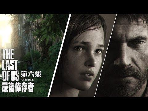 <最後倖存者>中文劇情影集/第六集:衝突