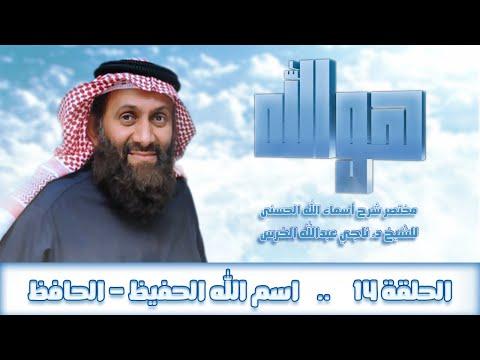 اسم الله الحفيظ الحافظ | مختصر شرح أسماء الله الحسنى للشيخ ناجي الخرس