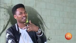 ቴዲ ዮ ያልተሰሙ ገጠመኞቹን እና አዝናኝ ጨዋታ ከኢቢኤስ ሙዚቃ ጋር/Teddy Yo Interview With EBS Muzika