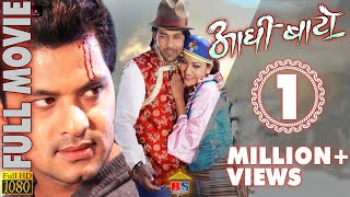Video New Nepali Full Movie-2016/2073 | Aadhi Baato || Full Movie || Full HD MP3, 3GP, MP4, WEBM, AVI, FLV Juli 2018