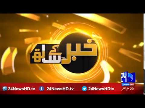 Khabar Kay Sath | 30 November 2016 | 24 News HD