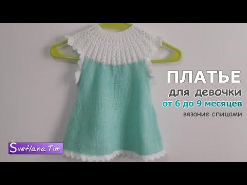 Вязание для детей. ПЛАТЬЕ для девочки. ВЯЗАНИЕ ДЛЯ ДЕВОЧЕК. Вязание спицами … видео
