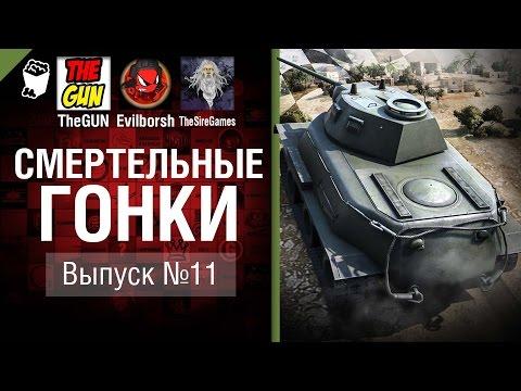Смертельные гонки №11 - от TheGun, Evilborsh и TheSireGames [World of Tanks] (видео)