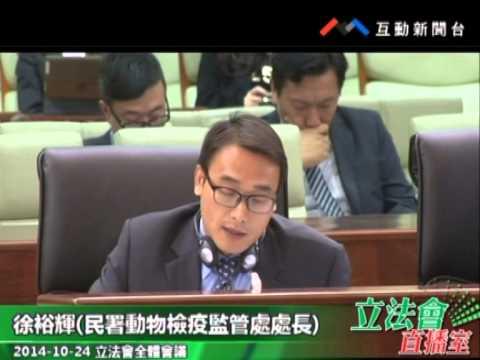 徐裕輝民署動物檢疫監管處處長 ...