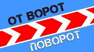 «От ворот— поворот»: Ситников, Бояринцев и Решетников