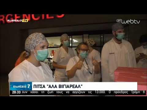 Εκπληκτική πρωτοβουλία της Βιγιαρεάλ με… πίτσες σε γιατρούς!   08/04/2020   ΕΡΤ