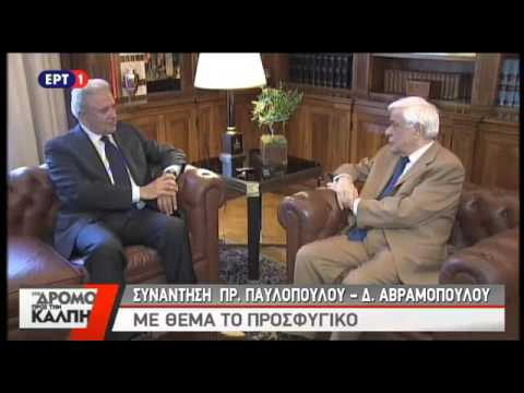 Συνάντηση Πρ. Παυλόπουλου – Δ. Αβραμόπουλου