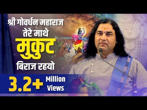 Video Shri Govardhan Maharaj तेरे माथे मुकुट बिराज रहयो !! Popular Krishna Bhajan !! Devkinandan JiMaharaj download in MP3, 3GP, MP4, WEBM, AVI, FLV January 2017