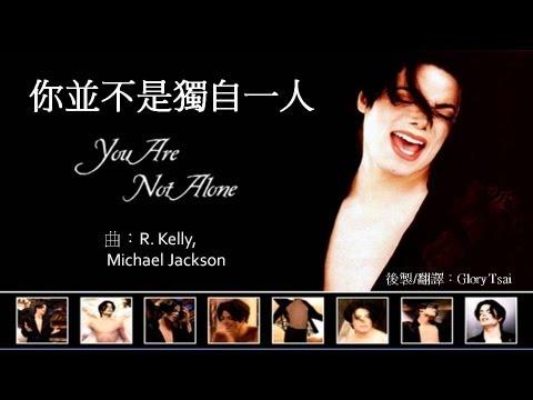 you are not alone你並不是獨自一人 ....中英文字幕 福音版