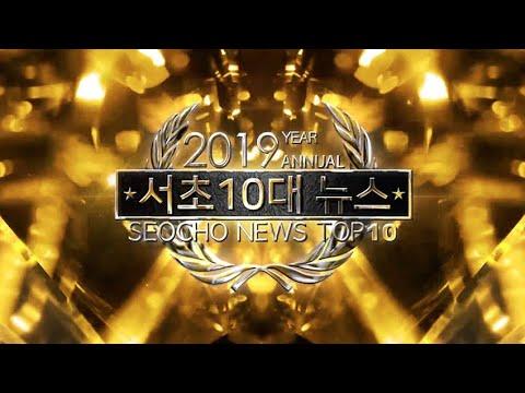 2019 서초10대뉴스