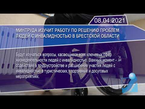 Новостная лента Телеканала Интекс 08.04.21.