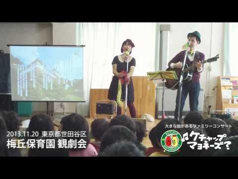 勇気100%@世田谷区・梅丘保育園(2013.11.20)