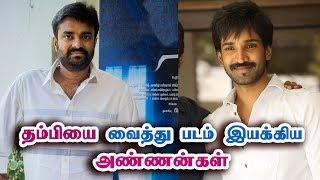 Video роЗропроХрпНроХрпБройро░рпН рооро▒рпНро▒рпБроорпН роироЯро┐роХро░рпН роЙроЯройрпНрокро┐ро▒рокрпНрокрпБроХро│рпН   Director & Actor Brothers In Tamil Cinema MP3, 3GP, MP4, WEBM, AVI, FLV Oktober 2018