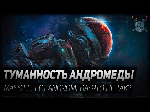 Туманность Андромеды. Mass Effect Andromeda - ранний доступ / early access