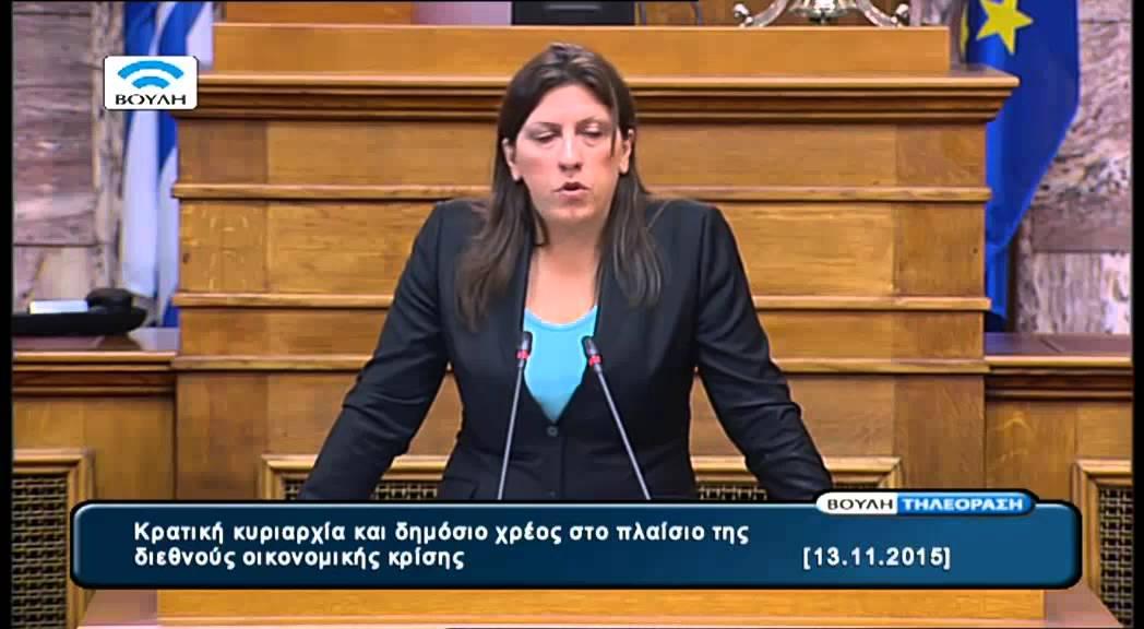 Παρέμβαση Ζ. Κωνσταντοπούλου στην ημερίδα της Διεθνούς Ένωσης Συνταγματολόγων