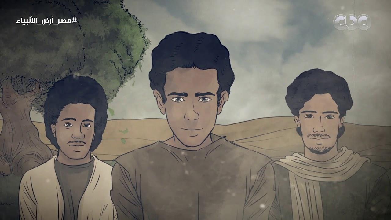 قصة سيدنا يعقوب وأبنائه بصوت فضيلة الدكتور علي جمعة | #مصر_أرض_الأنبياء