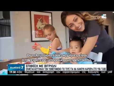 Οχάιο: Κατακραυγή για ζευγάρι που έδωσε τον υιοθετημένο γιο του επειδή έχει αυτισμό