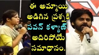 Video Pawan Kalyan Extraordinary Answer to Student Chandana Question    YOYO Cine Talkies MP3, 3GP, MP4, WEBM, AVI, FLV Desember 2018