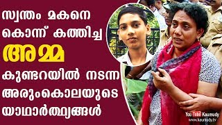 Video What Mum did to son | Kundara issue | The Real truth | Secret File MP3, 3GP, MP4, WEBM, AVI, FLV Desember 2018
