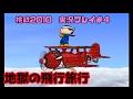 奇跡のぶっ飛びと借金 桃太郎電鉄2010 4人実況プレイ#4