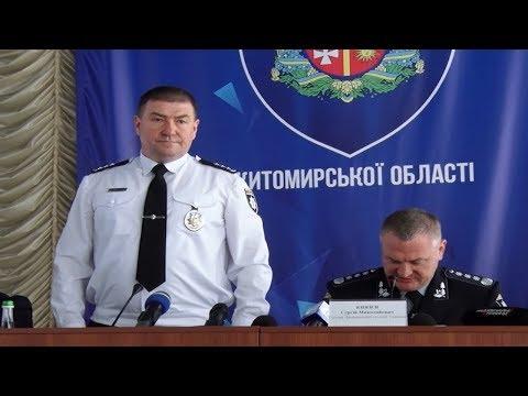 Голова Нацполіції представив нового керівника поліції Житомирщини