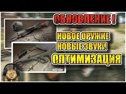 Новости PUBG | Обновление | Новое оружие | Оптимизация | PLAYERUNKNOWN'S BATTLEGROUNDS (видео)