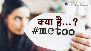 Me Too Campaign: जानें क्या है मी टू मूवमेंट और भ..