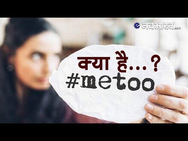 Me Too Campaign: जानें क्या है मी टू मूवमेंट..
