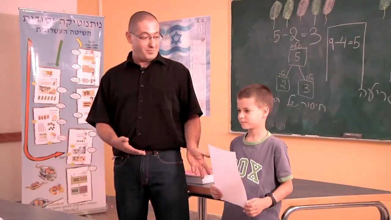 סרט הדרכה לשיטה חדשנית ללימוד חשבון לבית הספר היסודי
