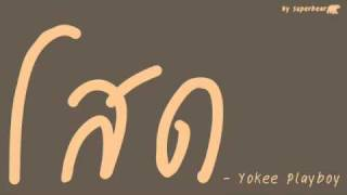 โสด - Yokee Playboy