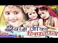 श्याम जी का लिफाफा || Shyam Ji Ka Lifafa || Hindi Most Popular Krishan Bhajan