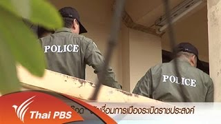 ข่าวค่ำ มิติใหม่ทั่วไทย - 29 ก.ย. 58