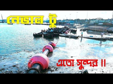 নেভাল-২ কর্ণফুলী নদী এতো সুন্দর! Beautiful Karnaphuli River