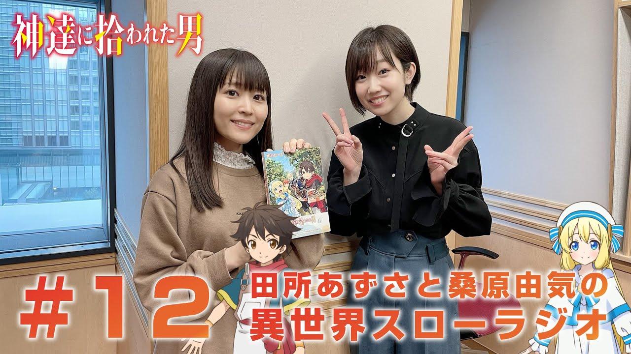『神達に拾われた男 田所あずさと桑原由気の 異世界スローラジオ』#12