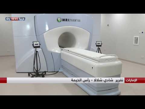 العرب اليوم - أحدث جهاز لعلاج الأورام في مستشفى خليفة
