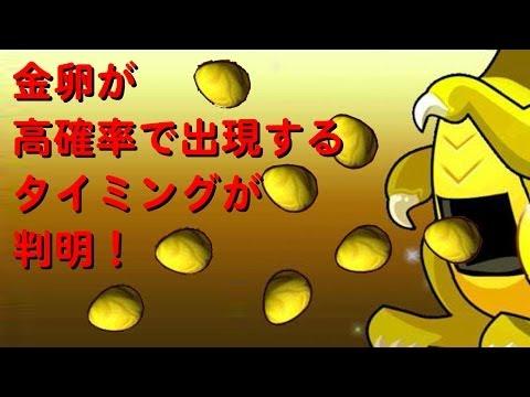【判明】パズドラのレアガチャで金卵が出るタイミング【時間帯】