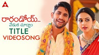 Video Raarandoi Veduka Chuddam Title Video Song || Raarandoi Veduka Chuddam || NagaChaitanya, RakulPreet download in MP3, 3GP, MP4, WEBM, AVI, FLV January 2017