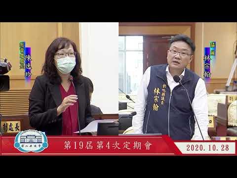 1091028彰化縣議會第19屆第4次定期會(另開Youtube視窗)