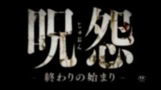 『呪怨 ー終わりの始まりー』特報