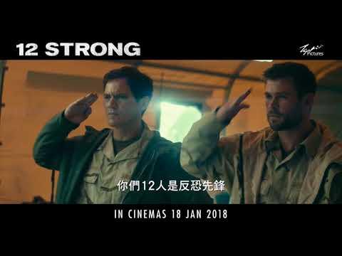 12 Strong Trailer, Mandarin Subtitles - In cinema 18 Jan 2018
