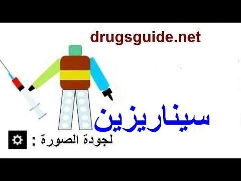 سيناريزين 25 Cinnarizine علاج التنميل