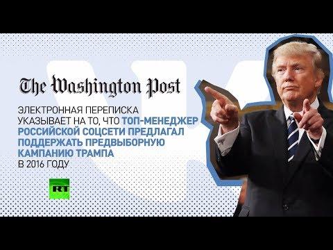Мастера неподтверждённых «сенсаций»: американские СМИ обвиняют штаб Трампа в сговоре с «ВКонтакте» - DomaVideo.Ru