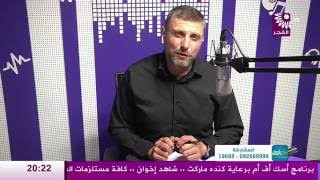 """برنامج ask.fm مع الشيخ عمار مناع """" الحلقة 66"""""""