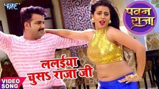 image of HD Video - ललईया चूसS राजा जी - Pawan Singh - Akshara - Lalaiya Chusa Raja Ji - Bhojpuri Songs 2017