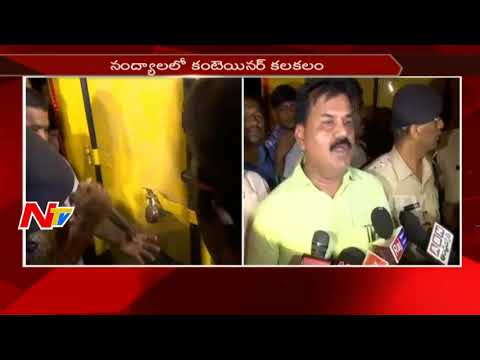 Police Conducts Checks    YCP Leaders Suspects TDP Leaders Transferring Money in Container    NTV (видео)